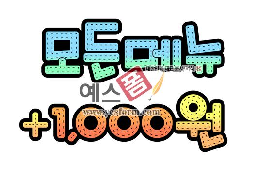 미리보기:  모든메뉴+1,000원  - 손글씨 > POP > 음식점/카페