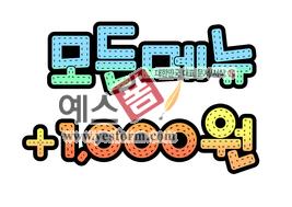 섬네일:  모든메뉴+1,000원  - 손글씨 > POP > 음식점/카페