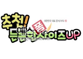 섬네일: 추천! 든든한 사이즈 UP - 손글씨 > POP > 음식점/카페