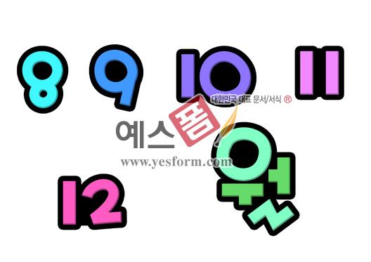 미리보기: 8,9,10,11,12 월 (월별,month,달력,숫자) - 손글씨 > POP > 단어/낱말