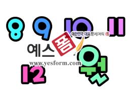 섬네일: 8,9,10,11,12 월 (월별,month,달력,숫자) - 손글씨 > POP > 단어/낱말