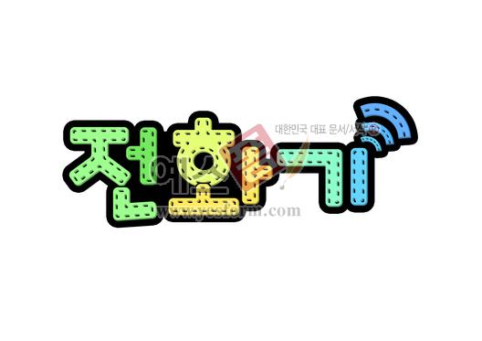 미리보기: 전화기 - 손글씨 > POP > 단어/낱말