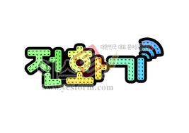 섬네일: 전화기 - 손글씨 > POP > 단어/낱말
