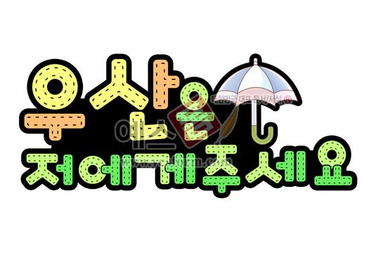 미리보기: 우산은 저에게 주세요 - 손글씨 > POP > 안내표지판