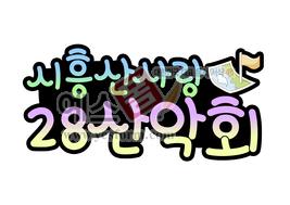 섬네일: 시흥산사랑28산악회 - 손글씨 > POP > 문패/도어사인