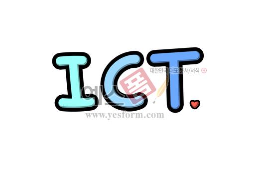 미리보기: ICT - 손글씨 > POP > 문패/도어사인