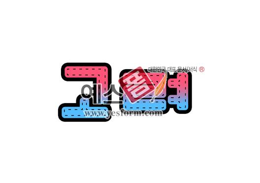 미리보기: 고려 - 손글씨 > POP > 문패/도어사인