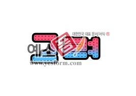섬네일: 고려 - 손글씨 > POP > 문패/도어사인