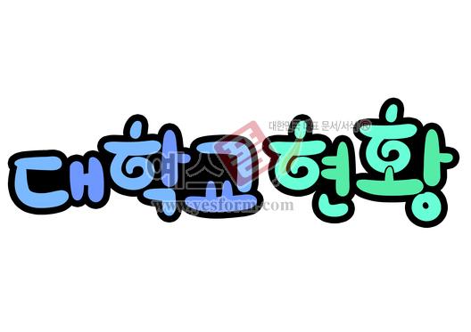 미리보기: 대학교 현황 - 손글씨 > POP > 문패/도어사인