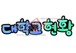 섬네일: 대학교 현황 - 손글씨 > POP > 문패/도어사인