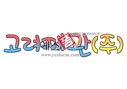 미리보기: 고려제관(주) - 손글씨 > POP > 문패/도어사인
