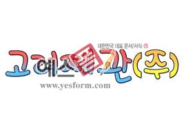 섬네일: 고려제관(주) - 손글씨 > POP > 문패/도어사인