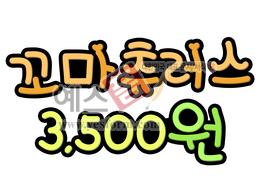 섬네일: 꼬마츄러스3,500원 - 손글씨 > POP > 음식점/카페