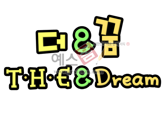 미리보기:  더&꿈 THE & Dream  - 손글씨 > POP > 문패/도어사인
