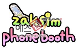 섬네일: zaksim phone booth - 손글씨 > POP > 기타