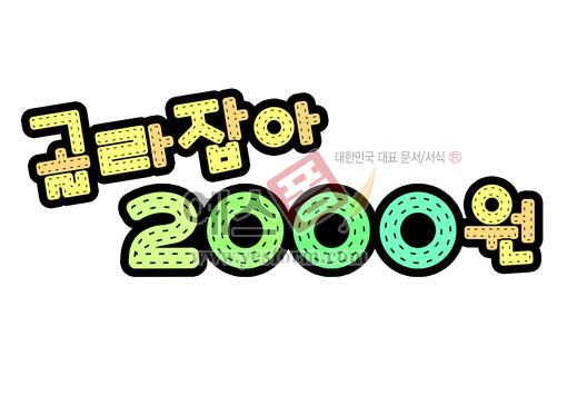 미리보기:  골라잡아 2000원  - 손글씨 > POP > 안내표지판