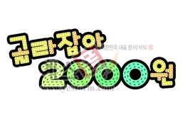 섬네일:  골라잡아 2000원  - 손글씨 > POP > 안내표지판