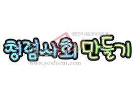 섬네일: 청렴사회 만들기 - 손글씨 > POP > 기타