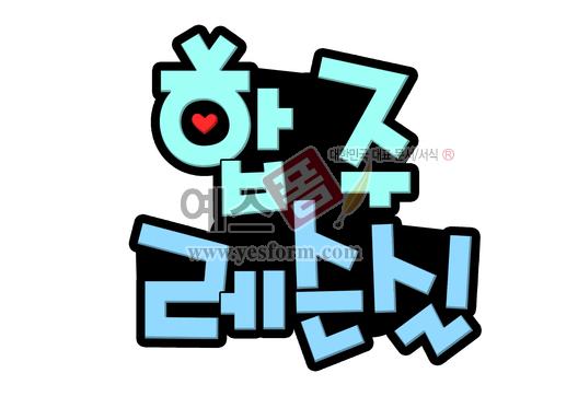 미리보기: 합주레슨실 - 손글씨 > POP > 문패/도어사인
