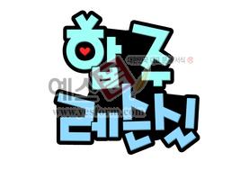 섬네일: 합주레슨실 - 손글씨 > POP > 문패/도어사인