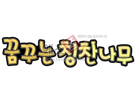 미리보기: 꿈꾸는 칭찬나무 - 손글씨 > POP > 유치원/학교