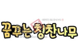 섬네일: 꿈꾸는 칭찬나무 - 손글씨 > POP > 유치원/학교