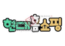 섬네일: 현대홈쇼핑 - 손글씨 > POP > 문패/도어사인