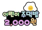 어린이 주먹밥 2,000원