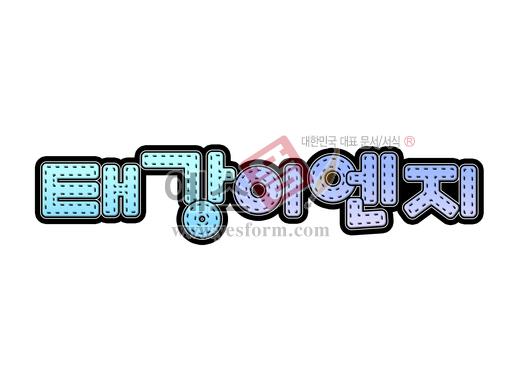 미리보기:  태강이엔지  - 손글씨 > POP > 문패/도어사인