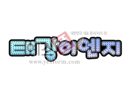 섬네일:  태강이엔지  - 손글씨 > POP > 문패/도어사인