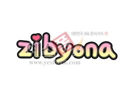 섬네일: zibyona - 손글씨 > POP > 문패/도어사인