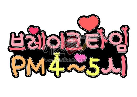 미리보기: 브레이크 타임 PM 4시 ~ 5시 - 손글씨 > POP > 음식점/카페