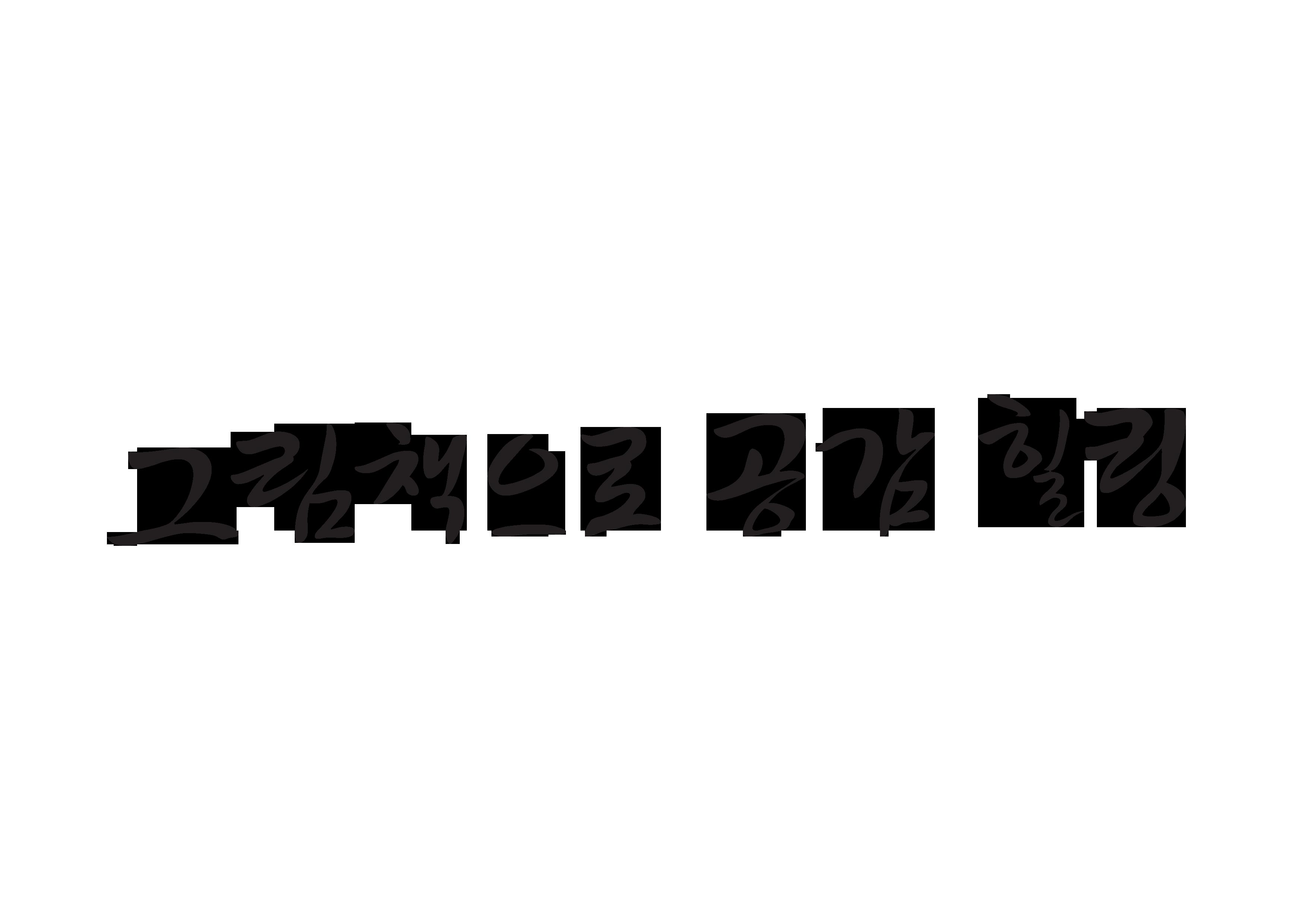 그림책으로 공감 힐링