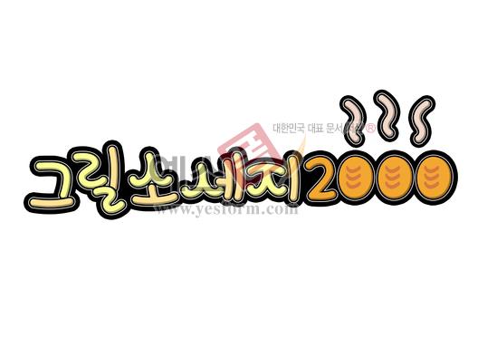 미리보기: 그릴소세지2000 - 손글씨 > POP > 음식점/카페