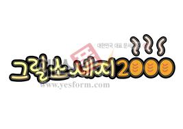 섬네일: 그릴소세지2000 - 손글씨 > POP > 음식점/카페