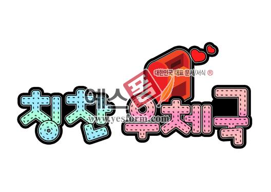 미리보기: 칭찬 우체국 - 손글씨 > POP > 문패/도어사인