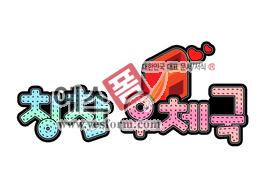 섬네일: 칭찬 우체국 - 손글씨 > POP > 문패/도어사인