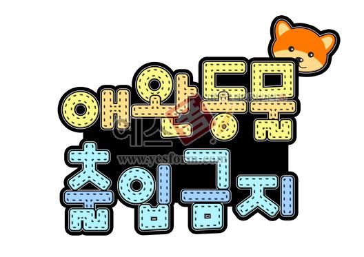 미리보기: 애완동물 출입금지 - 손글씨 > POP > 문패/도어사인