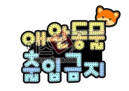 섬네일: 애완동물 출입금지 - 손글씨 > POP > 문패/도어사인