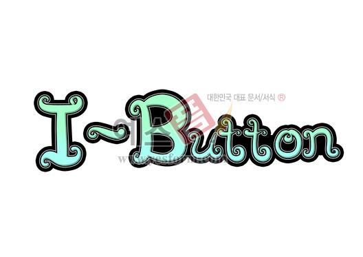 미리보기:  i-button  - 손글씨 > POP > 문패/도어사인