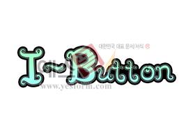 섬네일:  i-button  - 손글씨 > POP > 문패/도어사인