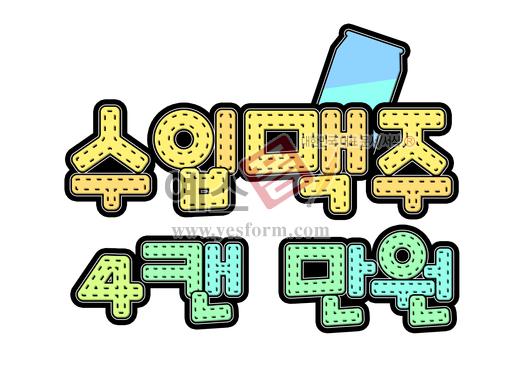 미리보기:  수입맥주 4캔 만원  - 손글씨 > POP > 안내표지판