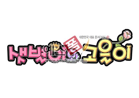 미리보기: 샛별이와 고을이 - 손글씨 > POP > 문패/도어사인