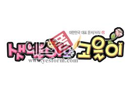 섬네일: 샛별이와 고을이 - 손글씨 > POP > 문패/도어사인