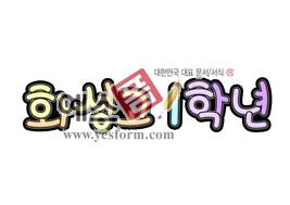 섬네일: 화성고 1학년 - 손글씨 > POP > 유치원/학교