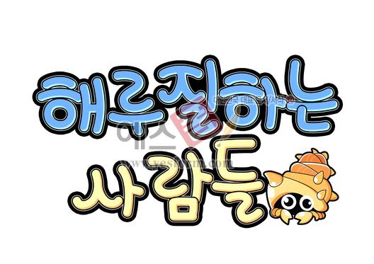 미리보기:  해루질하는 사람들  - 손글씨 > POP > 문패/도어사인