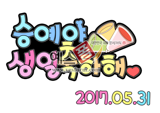 미리보기: 승예야 생일축하해 ♥ - 손글씨 > POP > 축하/감사