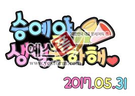 섬네일: 승예야 생일축하해 ♥ - 손글씨 > POP > 축하/감사