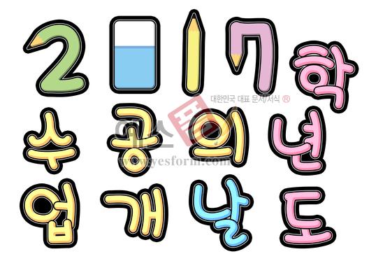 미리보기: 2017. 수업공개의 날 - 손글씨 > POP > 유치원/학교
