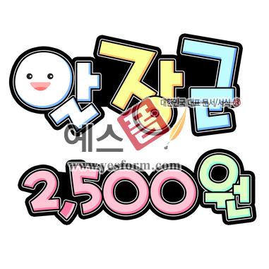 미리보기: 알장군 2,500원 - 손글씨 > POP > 음식점/카페